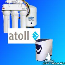 фильтры atoll модели с обратным осмосом и под мойку